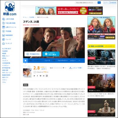 スザンヌ、16歳 : 作品情報 - 映画.com