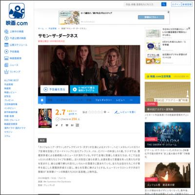 サモン・ザ・ダークネス : 作品情報 - 映画.com