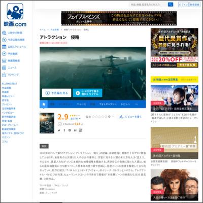 アトラクション 侵略 : 作品情報 - 映画.com