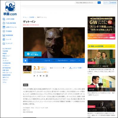 ゲット・イン : 作品情報 - 映画.com