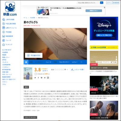 蒼のざらざら : 作品情報 - 映画.com