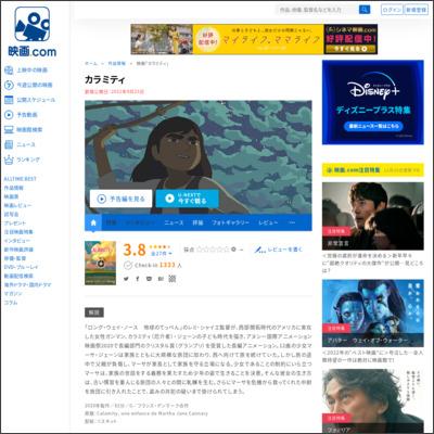 カラミティ : 作品情報 - 映画.com