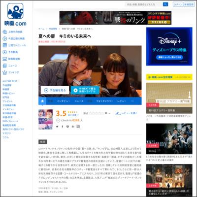 夏への扉 キミのいる未来へ : 作品情報 - 映画.com