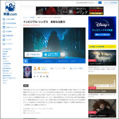 インビジブル・シングス 未知なる能力 : 作品情報 - 映画.com