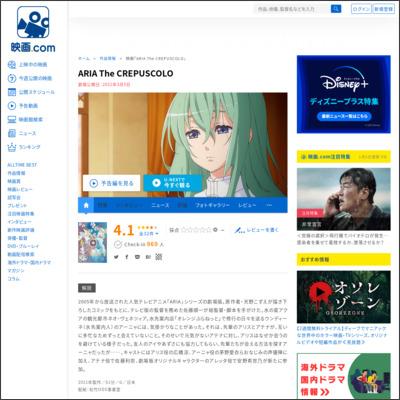 ARIA The CREPUSCOLO : 作品情報 - 映画.com