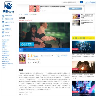 恋の墓 : 作品情報 - 映画.com