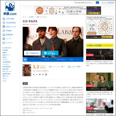 ミス・マルクス : 作品情報 - 映画.com