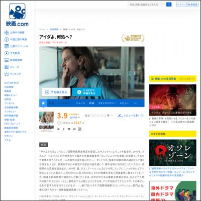 アイダよ、何処へ? : 作品情報 - 映画.com
