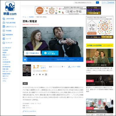 恐怖ノ黒電波 : 作品情報 - 映画.com