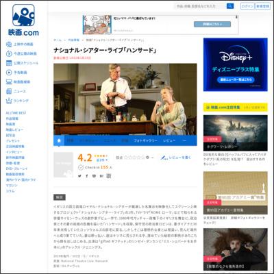 ナショナル・シアター・ライヴ 2020 「ハンサード」 : 作品情報 - 映画.com