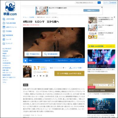 8時15分 ヒロシマ 父から娘へ : 作品情報 - 映画.com