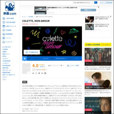 COLETTE, MON AMOUR : 作品情報 - 映画.com