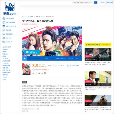 ザ・ファブル 殺さない殺し屋 : 作品情報 - 映画.com