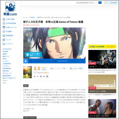 新テニスの王子様 氷帝vs立海 Game of Future 後篇 : 作品情報 - 映画.com