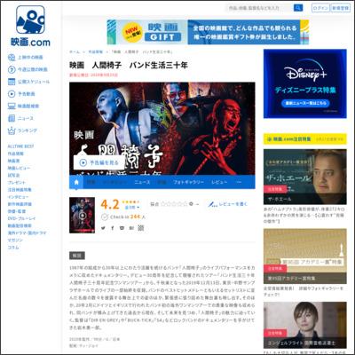 映画 人間椅子 バンド生活三十年 : 作品情報 - 映画.com