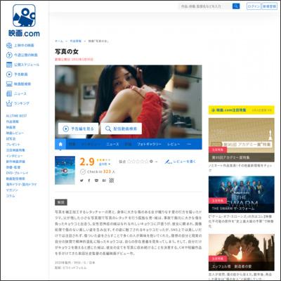 写真の女 : 作品情報 - 映画.com