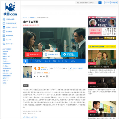 由宇子の天秤 : 作品情報 - 映画.com