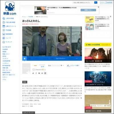 おっさんとわたし : 作品情報 - 映画.com