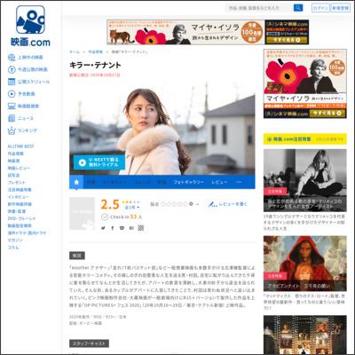 キラー・テナント : 作品情報 - 映画.com