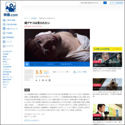 橘アヤコは見られたい : 作品情報 - 映画.com
