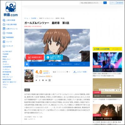ガールズ&パンツァー 最終章 第3話 : 作品情報 - 映画.com