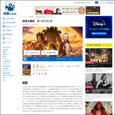 妖怪大戦争 ガーディアンズ : 作品情報 - 映画.com