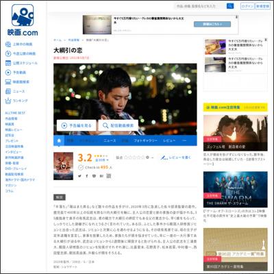 大綱引の恋 : 作品情報 - 映画.com