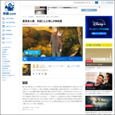夏目友人帳 石起こしと怪しき来訪者 : 作品情報 - 映画.com