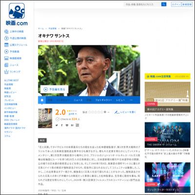 オキナワ サントス : 作品情報 - 映画.com