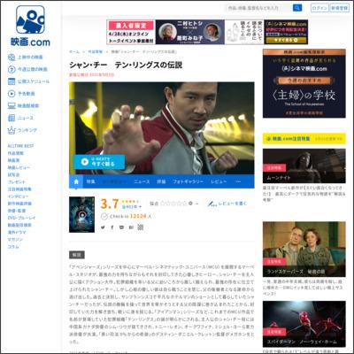 シャン・チー テン・リングスの伝説 : 作品情報 - 映画.com