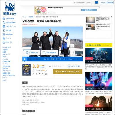 分断の歴史 朝鮮半島100年の記憶 : 作品情報 - 映画.com