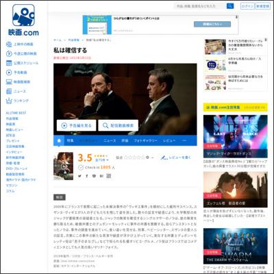私は確信する : 作品情報 - 映画.com