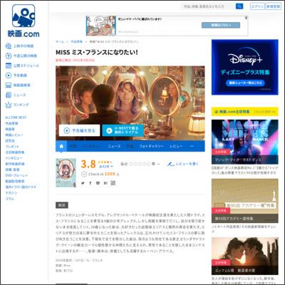 MISS ミス・フランスになりたい! : 作品情報 - 映画.com