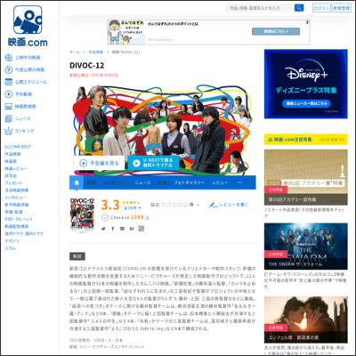 DIVOC-12 : 作品情報 - 映画.com