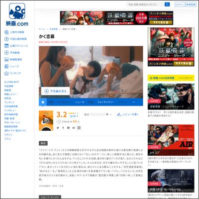 かく恋慕 : 作品情報 - 映画.com