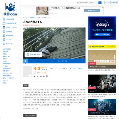 されど吉祥とする : 作品情報 - 映画.com