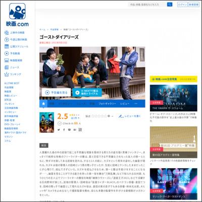 ゴーストダイアリーズ : 作品情報 - 映画.com