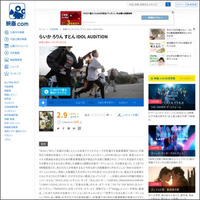 らいか ろりん すとん IDOL AUDiTiON : 作品情報 - 映画.com