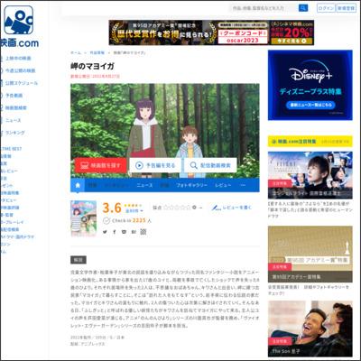 岬のマヨイガ : 作品情報 - 映画.com