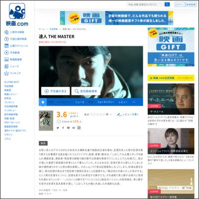 達人 THE MASTER : 作品情報 - 映画.com
