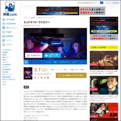 ミッドナイト・ファミリー : 作品情報 - 映画.com