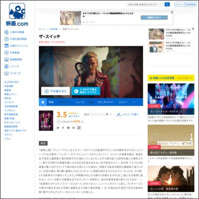 ザ・スイッチ : 作品情報 - 映画.com
