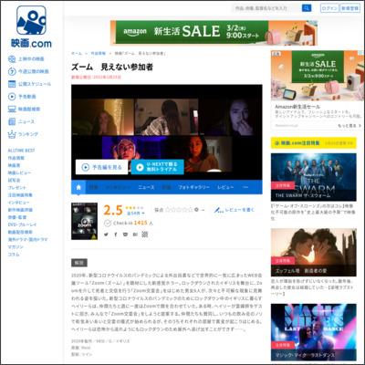 ズーム 見えない参加者 : 作品情報 - 映画.com