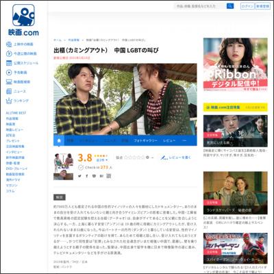 出櫃(カミングアウト) 中国 LGBTの叫び : 作品情報 - 映画.com