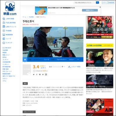 ラモとガベ : 作品情報 - 映画.com