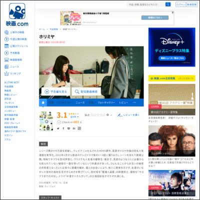 ホリミヤ : 作品情報 - 映画.com