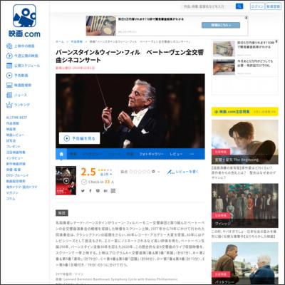 バーンスタイン&ウィーン・フィル ベートーヴェン全交響曲シネコンサート : 作品情報 - 映画.com