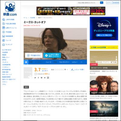 ミークス・カットオフ : 作品情報 - 映画.com