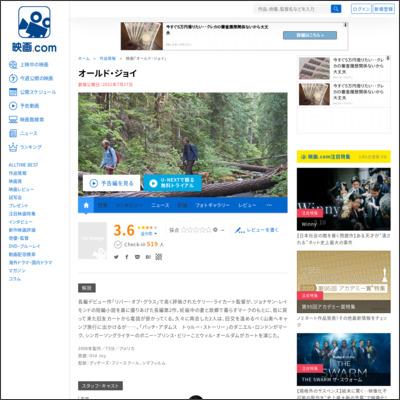 オールド・ジョイ : 作品情報 - 映画.com