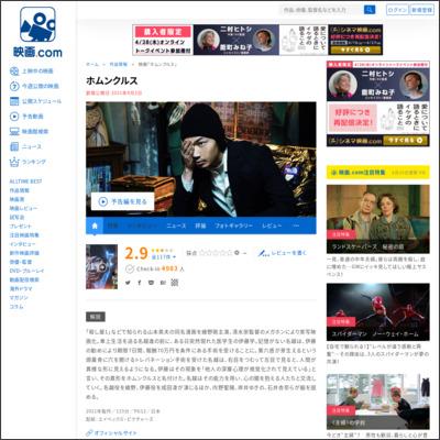 ホムンクルス : 作品情報 - 映画.com